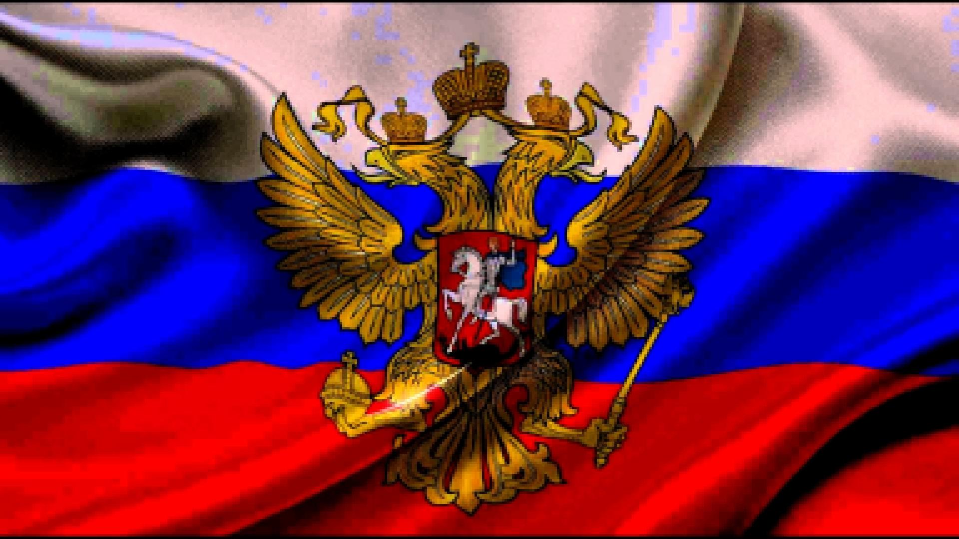 обои российская империя для рабочего стола № 823248 бесплатно